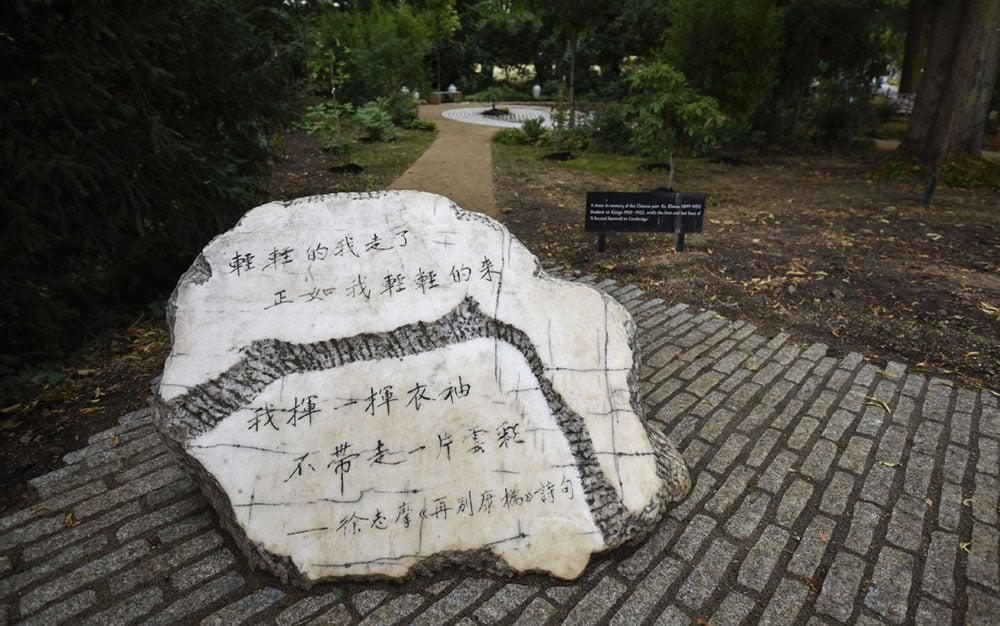 xu-zhimo-garden